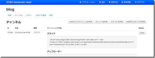 SOBAフレームワーククラウドでビデオチャットを作成してみた(WebRTC編 その2)