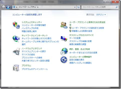 Web会議システム「SOBA mieruka」の64ビット版のインストール方法