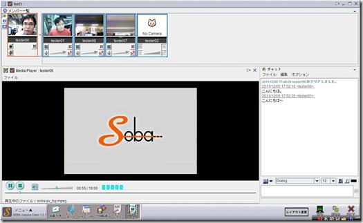 Web会議システム「SOBA mieruka クライアント1.2.1」を公開しました。