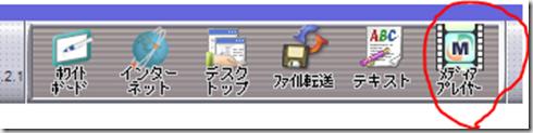 Web会議システム「SOBA mieruka 1.2.2」の自動更新時の注意点