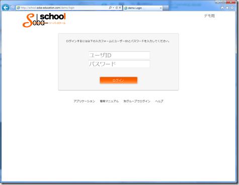 遠隔個別指導サービス「SOBA school」で授業を作りたい時