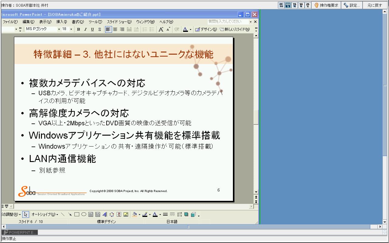 Web会議システム・アプリケーション共有のリモートデスクトップとの違い2