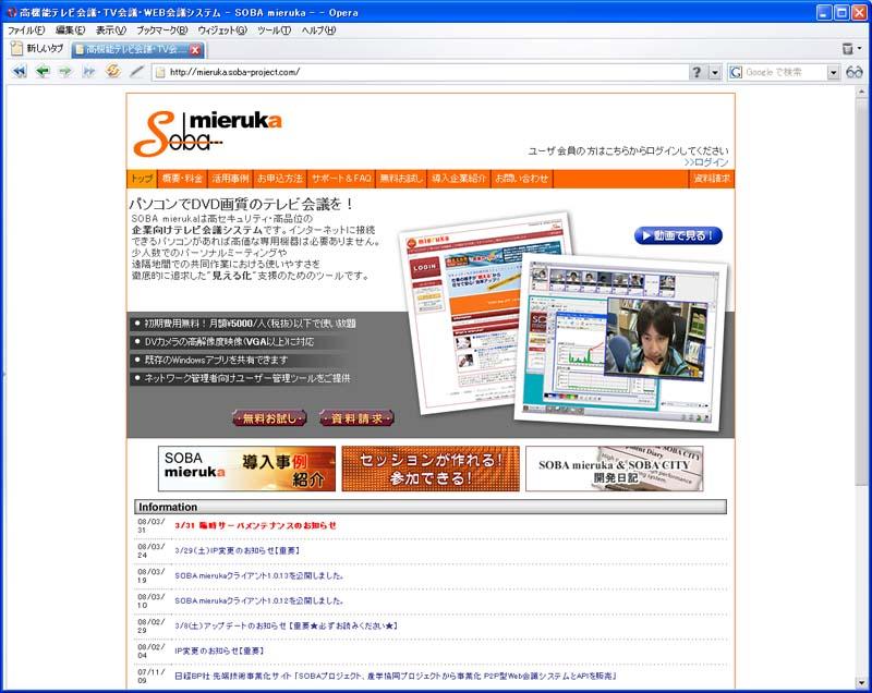 opera と Web会議サービス