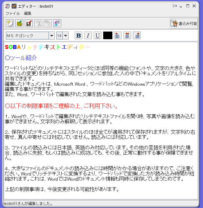Web会議・テレビ会議サービスに搭載されているエディターツールについて