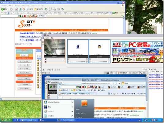 無料Web会議システム「SOBA CITY 3.4.0」リリース計画のお知らせ