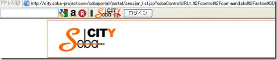 無料Web会議サービス「SOBA CITY」ツールバーのインストール時の注意事項