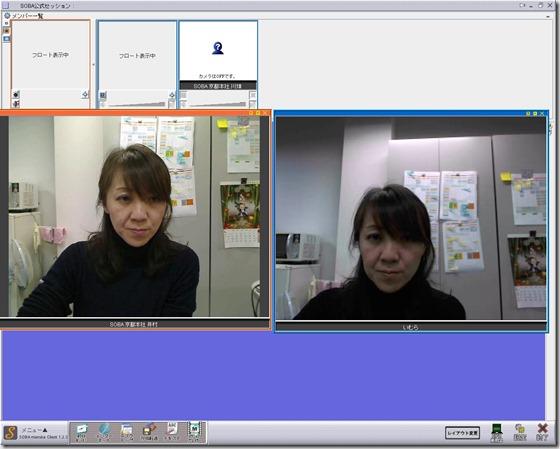 SOBA mierukaバージョンアップでHD画質対応のWeb会議システムに!