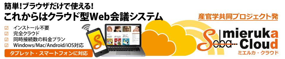 オンラインミーティングのWeb会議サービス「SOBA」で会議を効率化