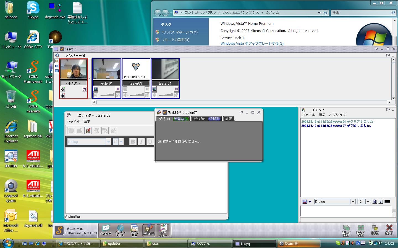 Web会議システム「SOBA mieruka 1.0.13」新機能一覧