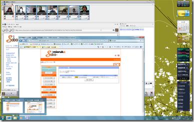 Web会議サービスのWindows7対応状況