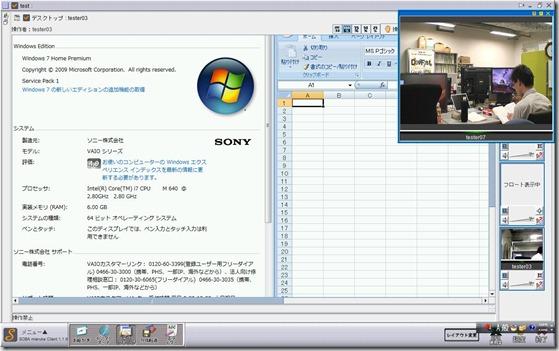 Web会議サービス「SOBA mieruka」の64ビット版開発状況