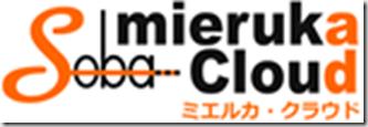 音声認識による「自動議事録作成機能」を 8月24日提供開始
