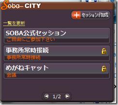 無料Web会議サービス「SOBA CITYガジェット」リリース