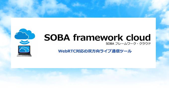 sobaフレームワーク