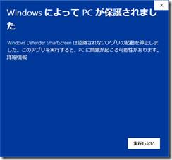 Windows10 のインストール時の警告メッセージについて