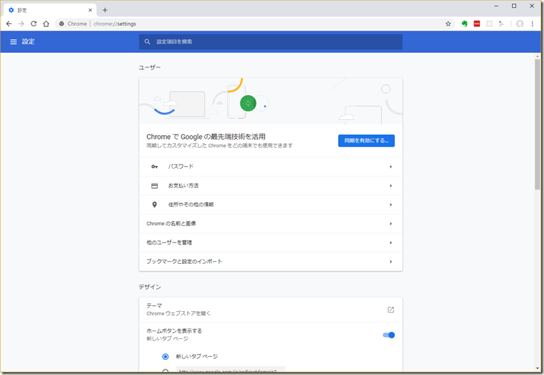 Chromeでデスクトップ共有がエラーになる時の対処方法