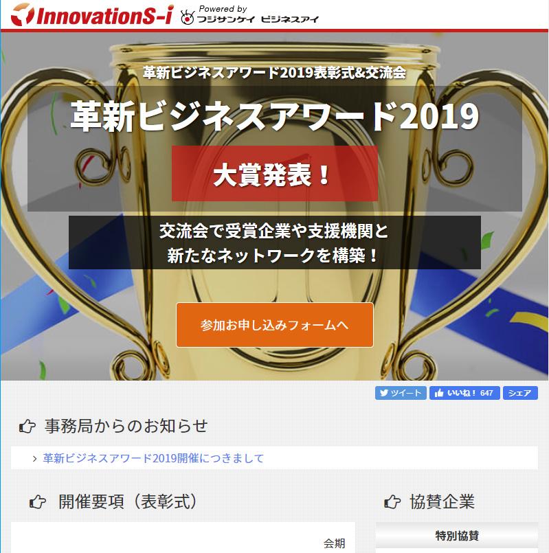 SOBAプロジェクトが革新ビジネスアワード2019のビジネス部門賞を受賞