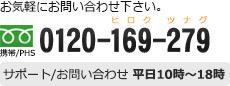フリーダイヤル 0120-169-279